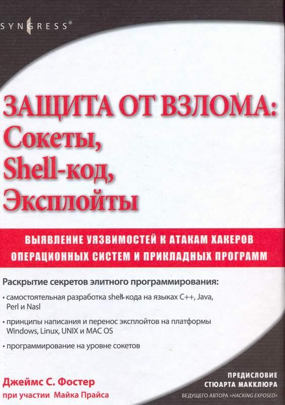 Защита от взлома сокеты, эксплойты, shell-код выявление уязвимостей